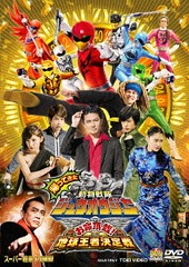 Doubutsu Sentai Zyuohger Returns: Give Me Your Life! Earth Champion Tournament