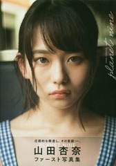 "Anna Yamada First Photo Book ""Planet Nine"""