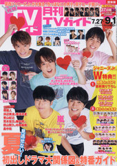 Monthly TV Guide