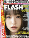 FLASH September 3, 2019 Issue/Kodansha