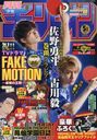 Gekkan Shonen Champion May 2020 Issue [Cover] Sano Yuto (M!LK) x Furukawa Tsuyoshi (SUPER DRAGON)