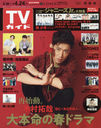 Weekly TV Guide April 24, 2020 Issue [Cover] Kimura Takuya
