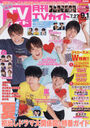 "Monthly TV Guide [kansai area version] September 2020 Issue [Cover & Top Feature] ""24 Hour TV 43"" Inohara, Masuda, Kitayama, Shigeoka, Kishi"