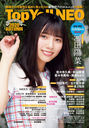 Top Yell NEO 2020 AUTUMN [Cover & Top Feature] Hinatazaka46 Haruna Kawata