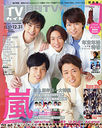 Monthly TV Guide [kansai area version] January 2021 Issue [Cover] ARASHI