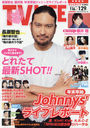 TVLIFE January 29 2021 Issue [Cover] Nagase Tomoya
