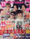 Monthly TV Guide [kansai area version] February 2021 Issue [Cover & Top Feature] Kanjani8