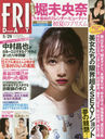 FRIDAY May 29, 2020 Issue [Cover] Nogizaka46: Hori Miona/koudansha