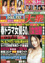 Weekly Taishu March 30, 2020 Issue/Futabasha