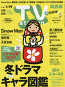 TV Station West January 16 2021 Issue [Interview] Snow Man
