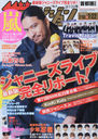 The Television January 22 2021 Issue [Cover] Nagase Tomoya