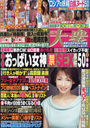 Weekly Taishu 2020 December 14 Issue/Futabasha