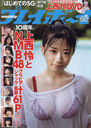 Shukan Playboy December 7, 2020 Issue [Cover & DVD] NMB48: Jonishi Rei/Shueisha