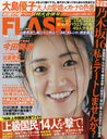 FLASH July 30, 2019 Issue/Kobunsha