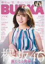 BUBKA May 2020 Issue [Cover] Keyakizaka46: Akane Moriya [Top Feature] Keyakizaka46/Byakuyashobo