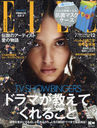 ELLE JAPON December 2020 Issue