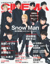 CINEMA SQUARE vol.124 [Cover] Snow Man (HINODE MOOK)/Hinode Publishing