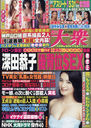 Weekly Taishu June 1, 2020 Issue/Futabasha