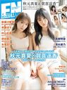 ENTAME April 2020 Issue [Cover] Nogizaka46: Manatsu Akimoto and Haruka Kaki w/ poster and clear folder/Tokuma Shoten
