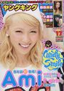 Young King 2014 9/1 Issue [Cover] Ami (E-girls / Dream)