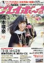 Weekly Playboy March 21, 2016 Issue [Cover] Hashimoto Kanna/Shueisha