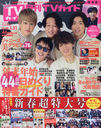 Monthly TV Guide February 2021 Issue [Cover & Top Feature] Kanjani8