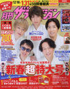Monthly The Television [kansai area version] February 2021 Issue [Cover] Kanjani8