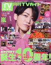 Monthly TV Guide March 2021 Issue [Cover] Kamenashi Kazuya