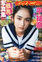 Young Animal September 25, 2015 Issue [Cover] Taira Yuna