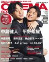 CINEMA SQUARE vol.120 [Cover & Top Feature] Sexy Zone: Kanto Kanajima and King & Prince: Sho Hirano/Hinode Shuppan