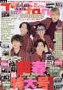 TV fan February 2021 Issue [Cover] KANJANI8