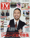 Weekly TV Guide (Kansai) January 22 2021 Issue [Cover] Nagase Tomoya