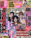 Shukan Josei January 12, 2021 Issue [Cover] Inagaki Goro, Kusanagi Tsuyoshi, Katori Shingo w/ Hello Kitty mini envelope