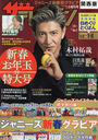 The Television [kansai area version] January 8, 2021 Extra Issue [Cover] Kimura Takuya