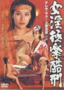 Tortures Sex Goddess of Ming Dynasty/Movie