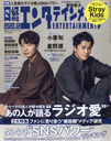 Nikkei Entertainment! December 2020 Issue