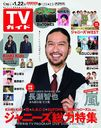 Weekly TV Guide January 22 2021 Issue [Cover] Nagase Tomoya