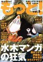 Motto 2014 February Issue [cover] Gegege no Kitaro