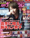 Monthly The Television [kansai area version] March 2021 Issue [Cover] Okura Tadayoshi