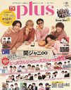 TV Guide plus Vol.41 [Cover & Top Feature] Kanjani8