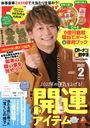 "Ro to Nambazu ""Cho"" Tekichu Ho February 2021 Issue [Cover] Katori Shingo"