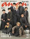 anan December 9, 2020 Issue [Cover] Snow Man/Magazine House