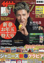 The Television [shutoken area version] January 8, 2021 Extra Issue [Cover] Kimura Takuya