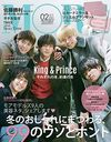 MORE February 2021 Issue [Cover] King & Prince