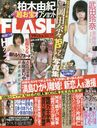 FLASH May 31, 2016 Issue [Cover] TAKEDA REINA