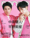 nonno June 2020 Issue [Special Edition] [Cover] Sexy Zone: Kento Nakajima and King & Prince: Sho Hirano/Shueisha