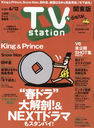 TV Station East May 30, 2020 Issue [Feature] King & Prince/Diamond-sha