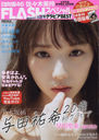 FLASH Special Gravure BEST 2020 Early Summer July 2020 Issue [Cover] YODA YUKI (Nogizaka46)