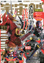 "Uchusen Vol.171 [Feature] ""Kamen Rider Zero-One,"" ""Kamen Rider Saber""/Hobby Japan"