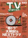 TV Station West May 30, 2020 Issue [Feature] King & Prince/Diamond-sha